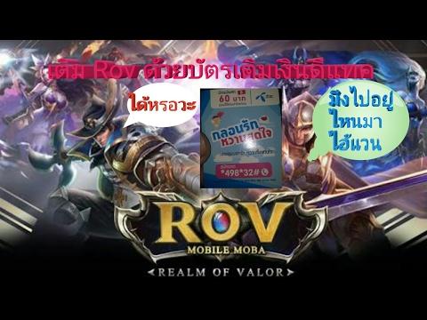 เติม Rov และเกมส์อื่นๆของการีน่า ด้วยบัตรเติมเงินดีแทค