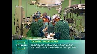АКЦЕНТЫ  Развитие кардиологии в Беларуси