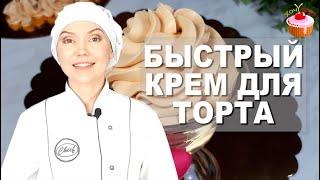 """Простой крем для торта """"КРЕМ-БРЮЛЕ"""" 👍 Быстрый Карамельный крем из сгущенки, масла и творожного сыра"""