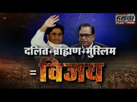 Mayawati Social Card Dalit+Bhramin+Muslims= 2017 UP Elections Win