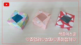 [색종이스쿨] 쥬얼리 상자 종이접기, jewelry box origami, 보석상자 색종이로 접기, simp…