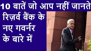 10 FACTS ABOUT SHAKTIKANT DAS NEW RESERVE BANK OF INDIA GOVERNOR / NEW RBI GOVERNOR