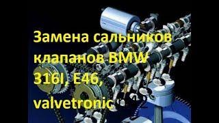 Замена сальников клапанов BMW 316I, E46, valvetronic n42