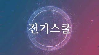 김대호기술사의 전기스쿨 / 실기 변압기 관련 문제풀이