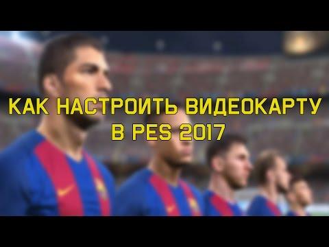 Как настроить видеокарту в PES 2017 - Решение