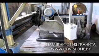 Изготовление памятников: распил слэбов, придание формы памятнику(Процесс изготовления памятников фирмой