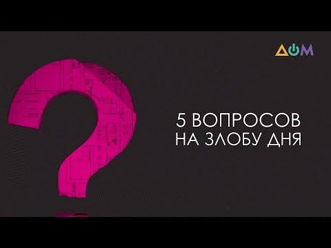 Василий Воскобойник – о трудоустройстве за границей | 5 вопросов на злобу дня