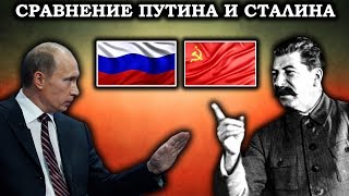 Download ПУТИН и СТАЛИН сравнение Mp3 and Videos