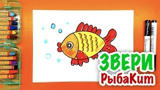 Рисуем ЗОЛОТУЮ Рыбку - Урок рисования для детей