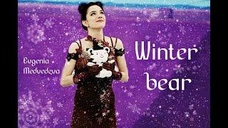 Евгения Медведева Winter Bear