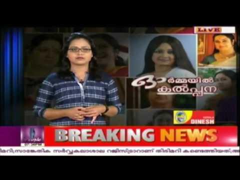 Ormayil Kalpana: Remembering Actress Kalpana | 25th January 2017