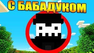 Майнкрафт, но с Бабадуком