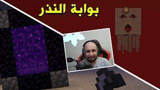 ماين كرافت : رحلة جبان لبوابة النذر 😈 ..!! #8 | Minecraft