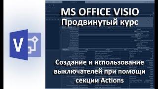 MS Visio. Секция Actions - выключатели (опции)