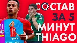 САМЫЙ РЕДКИЙ ИГРОК В FIFA 18 - СОСТАВ ЗА 5 МИНУТ