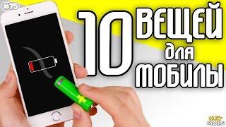 10 крутых вещей для смартфонов с AliExpress | Лучшие гаджеты для мобилы из Китая