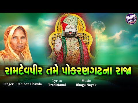 Dahi ben chavda bhajan    Ramdevpir  bhajan 2017   Super Hit Gujarati Bhajan   Video JUKEBOX