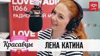 ксения Катина интервью