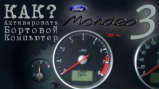 #КАК? Активировать Бортовой Компьютер Ford Mondeo 3(, 2016-05-12T21:36:07.000Z)