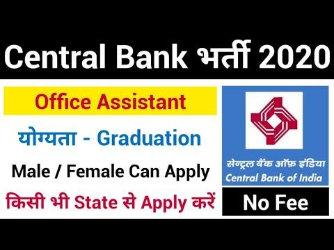 central bank jobs