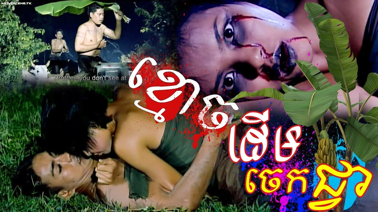 True horror story in cambodia, Ghost of Banana tree full movie, Khmoch Derm Jack Chvea,