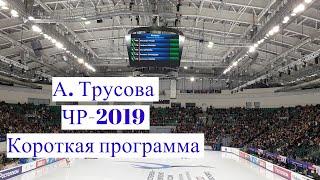 Александра Трусова Чемпионат России 2019 Короткая программа