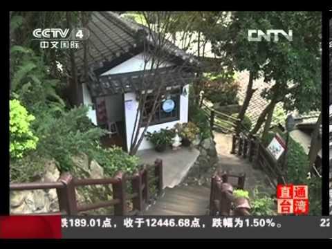 """中国新闻2013-03-22 """"台湾最美小城"""" (五):北投"""