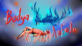 Bodya - Любовь
