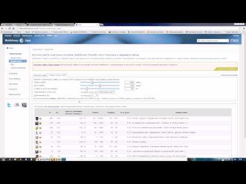 Как выдавать кредиты под проценты? система Debt.wmtransfer.com