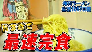 【去年1番美味しかった塩ラーメン】今年はどうなの?をすする 福島壱麺【飯テロ】 SUSURU TV.第1667回