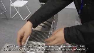Машина для групповой упаковки таблеток диаметром 20-25 мм в фольгированную бумагу по 10-15 штук.(, 2014-10-26T11:10:03.000Z)