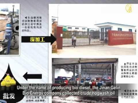 Hogwash Oil: For Public Only