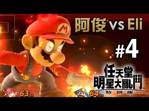 #4  Mario  Super Smash Bros. Ultimate