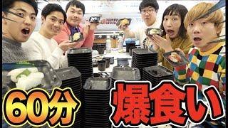 【大食い】60分で寿司を爆食対決したら予想外の結果に!!!【かっぱ寿司】