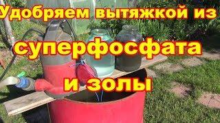 Даем внекорневую подкормку вытяжкой из суперфосфата и золы,способ для РУССКИХ! wav