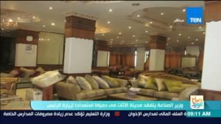 صباح الورد: وزير الصناعة يتفقد مدينة الأثاث في دمياط استعدادا لزيارة الرئيس