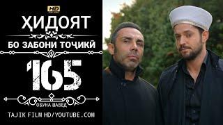 ХИДОЯТ КИСМИ 165 БО ЗАБОНИ ТОЧИКИ