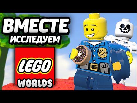 МУЛЬТИПЛЕЕР в LEGO Worlds!