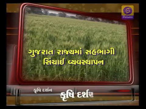 KRISHI DARSHAN | Gujarat Rajyama Sahbhagi Sinchai Vyavasthapan