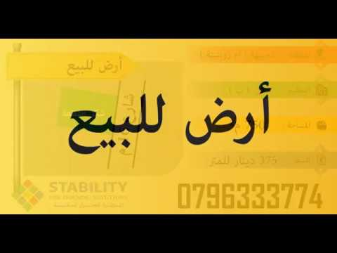 Land For Sale In Amman - Jubieha -ارض للبيع في الجبيهة عمان الاردن