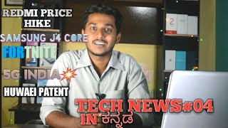 TECH NEWS 04 - Redmi Price Hike ,Samsung j4core, Nokia 9 MWC ,Fortnite,5G in India , Huawei patent,