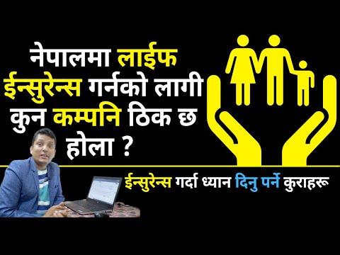 Which is Best Insurance Company In Nepal । कुन Insurance Company राम्रो होला By RP Srijan