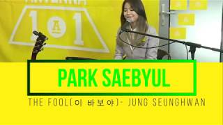 Download ANTENNA 101 PARK SAEBYUL