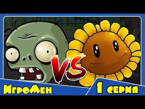 Игра Растения против Зомби 2 - играть онлайн бесплатно