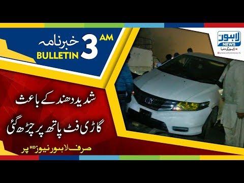 03 AM Bulletin Lahore News HD - 04 January 2018