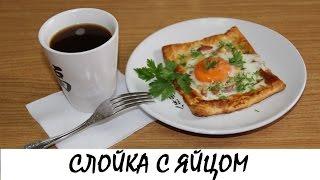 Слойка с яйцом, ветчиной и сыром. Кулинария. Рецепты. Понятно о вкусном.