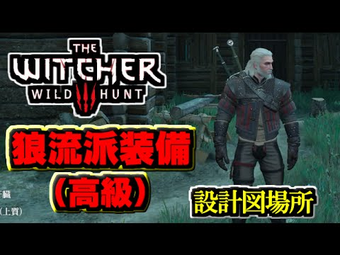 【The Witcher 3】狼流派 高級 DLC ウィッチャー装備 設計図の場所 /トレジャーハント , Superior Wolven Gear Set