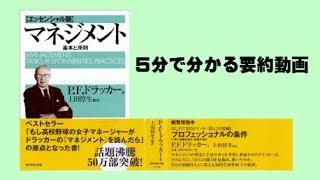 マネジメント- 基本と原則【5分で分かる要約動画】 thumbnail