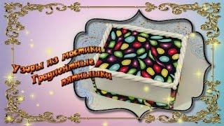Узоры из мастики Градиентные пятнышки