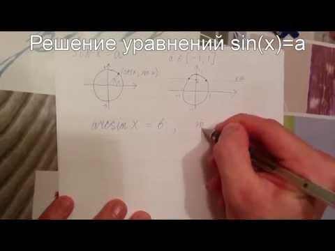 Элементарные тригонометрические уравнения: sin(x)=a и cos(x)=a
